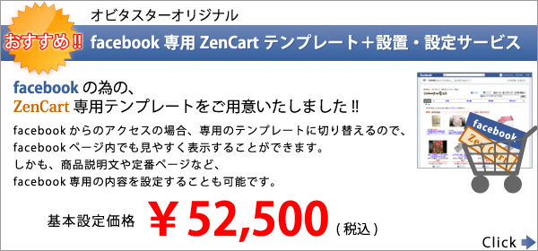 facebook専用ZenCartテンプレート+設置・設定サービス