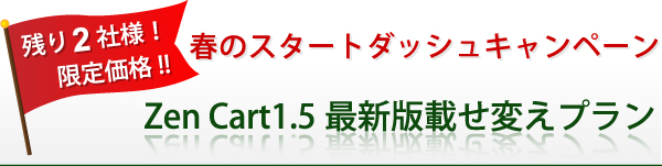 3社様限定 Zen Cart1.5最新版載せ変えプラン - 残り2社様のみ!
