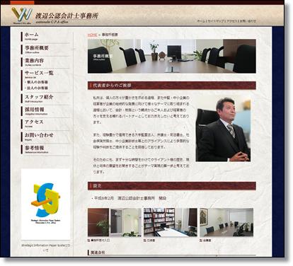 渡辺公認会計士事務所 | 大阪府の渡辺公認会計事務所です。会社設立,経理業務,税務・会計,節税,相続,事業継承,経営計画,経営革新支援機関などお気軽にご相談ください。