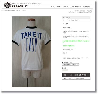 CRAYON17 オリジナルTシャツショップ -商品詳細ページ