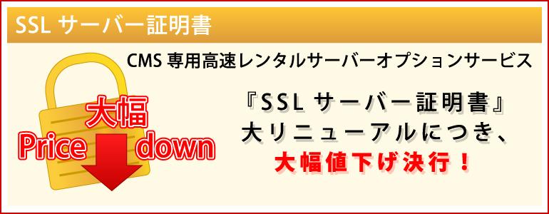 CMS専用高速レンタルサーバーオプションサービス 『SSLサーバー証明書』大リニューアルにつき、 大幅値下げ決行!