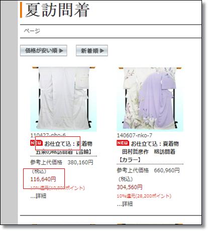 商品一覧(カテゴリページ、新着、オススメなど)に仕立て込商品のみ仕立て込表記の追加、金額の追加