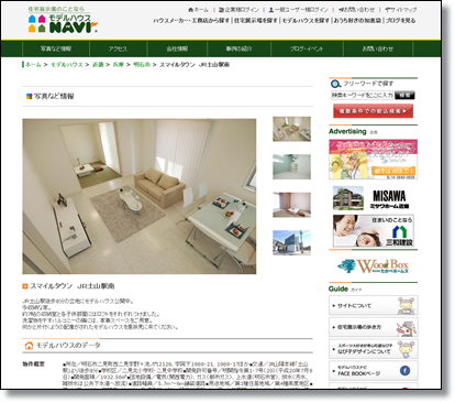 住宅展示場のことならモデルハウスナビ-モデルハウス詳細ページ-PC用