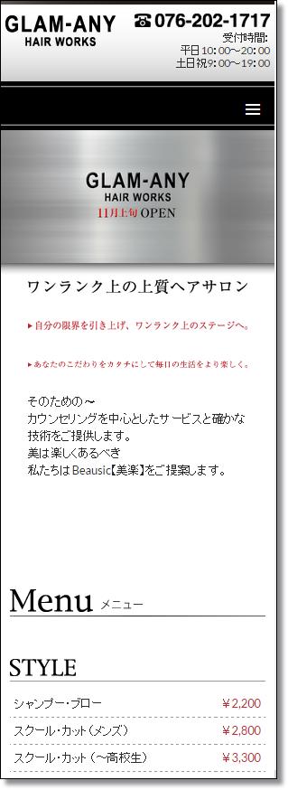 金沢・石川の美容室 GLAM-ANY グラメニー - スマートフォン