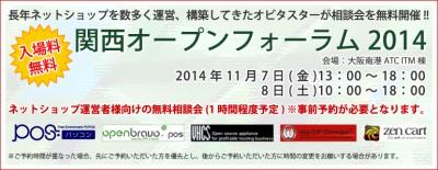 関西オープンフォーラム2014ネットショップ運営者のための無料相談会