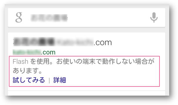 Flashを使用したサイトのGoogleでの検索結果に警告表示