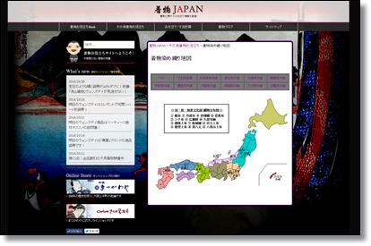 着物JAPAN | 着物に関するお役立ち情報を配信