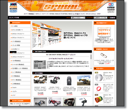 SPIRAL - RC CAR SHOP Webストア