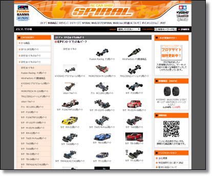 SPIRAL - RC CAR SHOP Webストア : カテゴリ表示例
