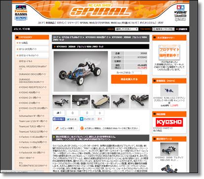 SPIRAL - RC CAR SHOP Webストア : 商品詳細ページ表示例