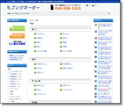 文具・文房具・事務用品卸サイト「ブングオーダー」 - カテゴリページ