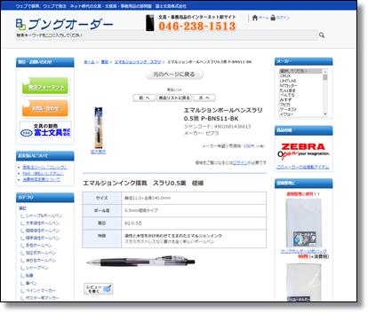 文具・文房具・事務用品卸サイト「ブングオーダー」 - 商品詳細ページ