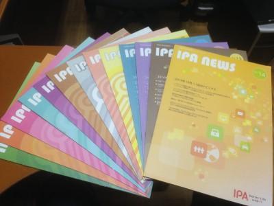 IPA広報誌「IPA NEWS」