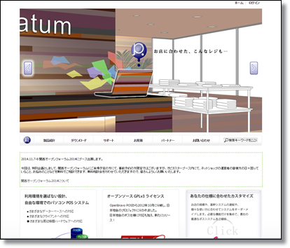 Webサイト事例-PCPOSサイト