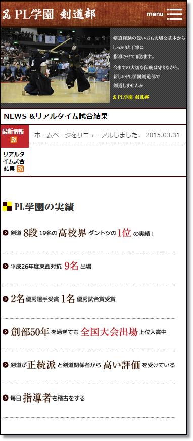 PL学園 剣道部 | PL学園 剣道部サイトです。