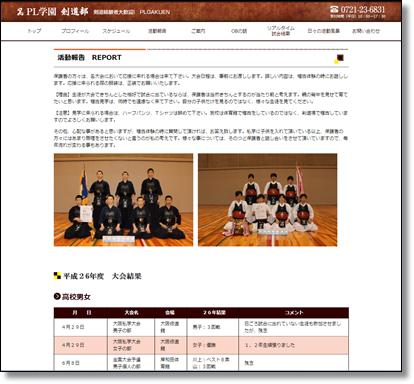 ページ内部 : PL学園 剣道部 | PL学園 剣道部サイトです。