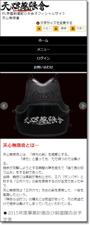 スマホページ - PL剣道OB会 | 天心無限会