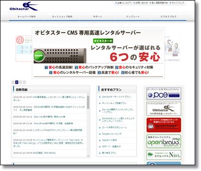 ネットショップ開業構築ならお任せ Zen Cartからレンタルサーバー | オビタスター総合サイト
