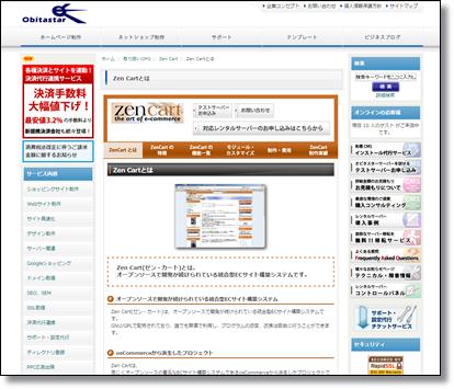 取り扱いCMS紹介カテゴリ - ネットショップ開業構築ならお任せ Zen Cartからレンタルサーバー | オビタスター総合サイト