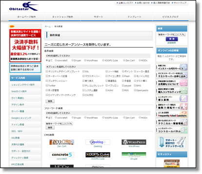制作実績カテゴリ検索システム - ネットショップ開業構築ならお任せ Zen Cartからレンタルサーバー | オビタスター総合サイト