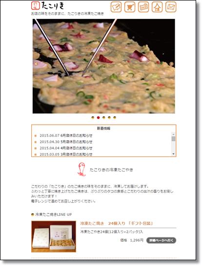 たこりき : お店の味をそのままに、たこりきの冷凍たこ焼き