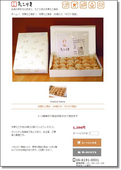商品詳細ページ - たこりき : お店の味をそのままに、たこりきの冷凍たこ焼き