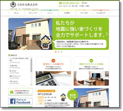 吉富住宅株式会社 | 耐震性に優れ、安心・安全な家を提供しております。