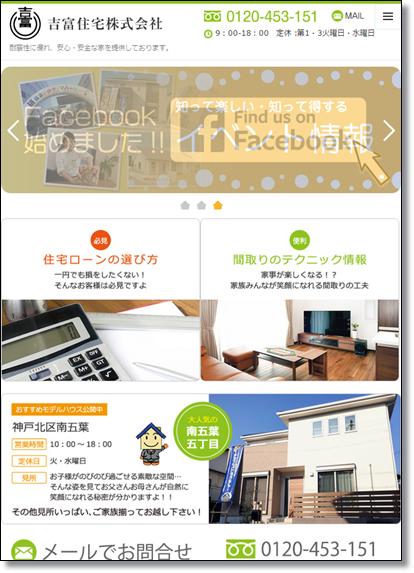 タブレットサイズ - 吉富住宅株式会社 | 耐震性に優れ、安心・安全な家を提供しております。