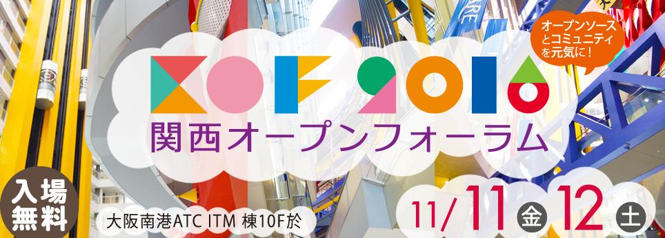 関西オープンフォーラム2016