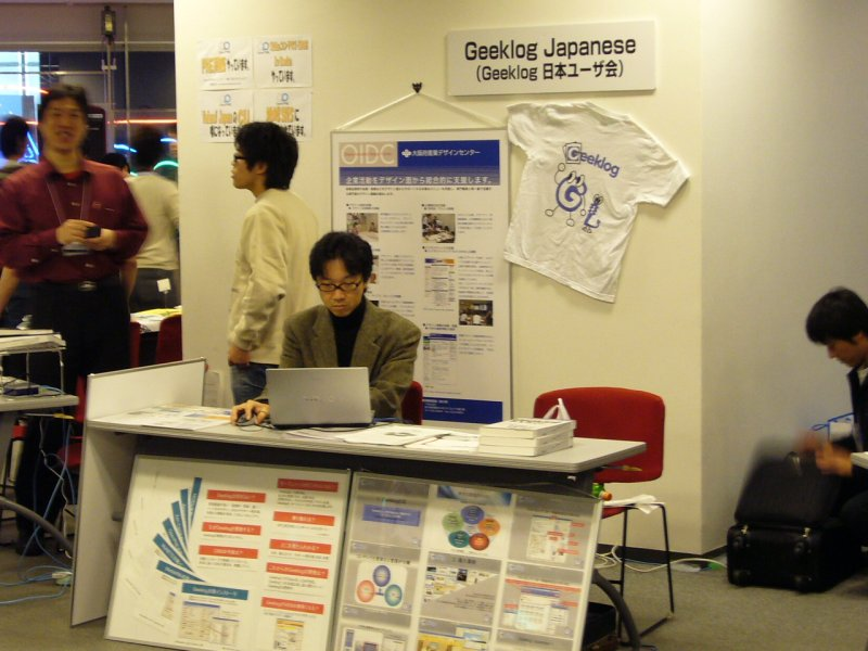 KOF2008:関西オープンソース2008001