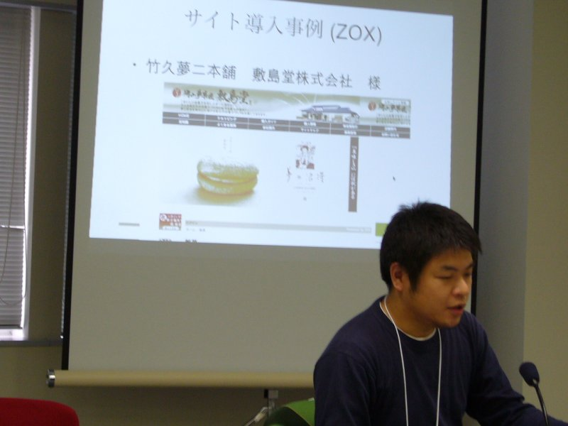 KOF2008:関西オープンソース2008025