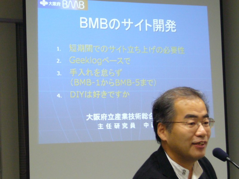 KOF2008:関西オープンソース2008040