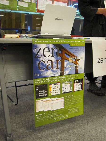 KOF2009:関西オープンソース2009resize0041