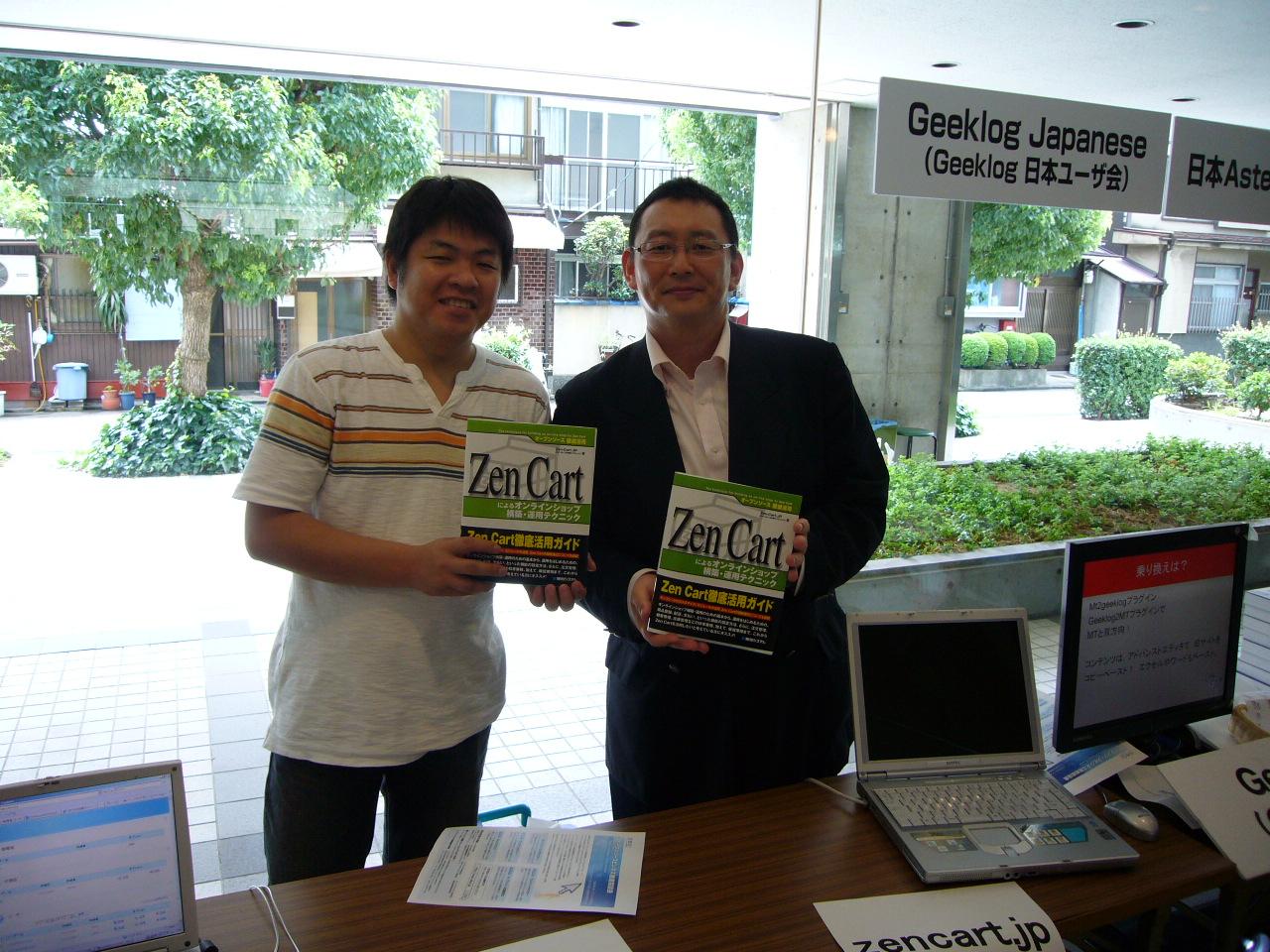 オープンソースカンファレンス2008Kansai@Kyoto1