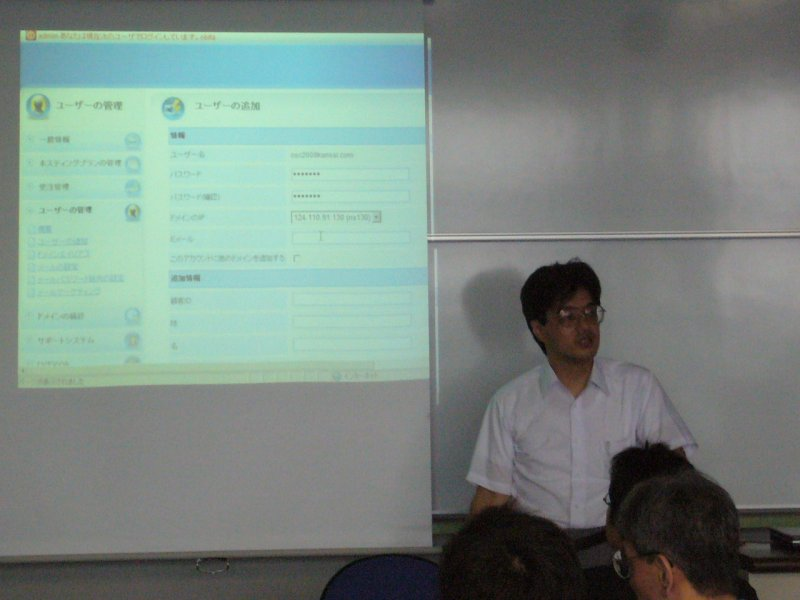 オープンソースカンファレンス2009Kansai030