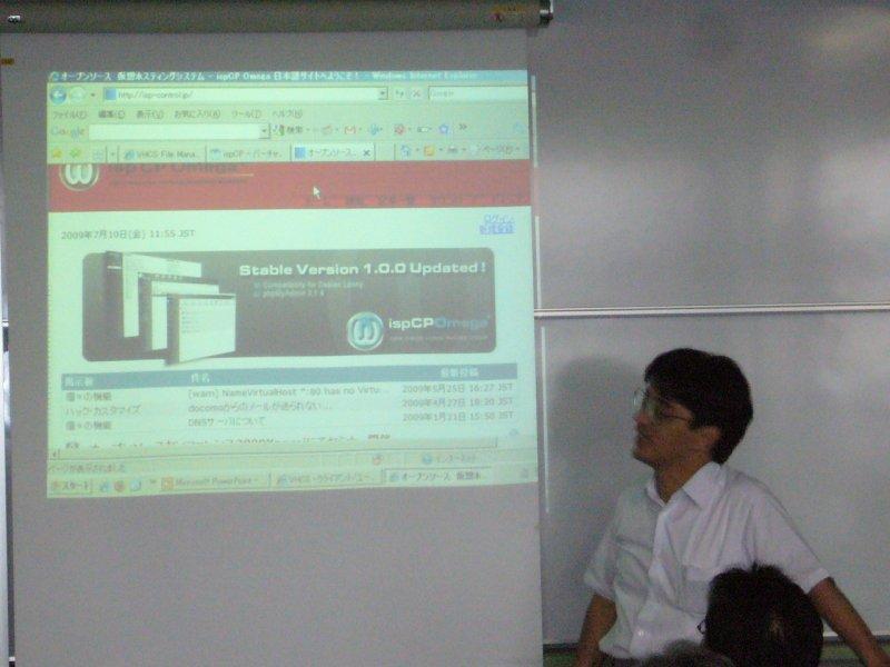 オープンソースカンファレンス2009Kansai033