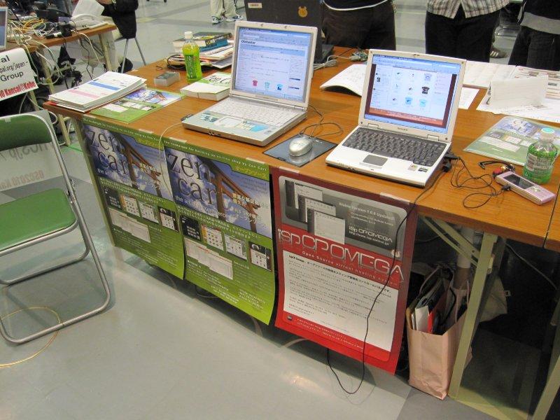 オープンソースカンファレンス2010Kansai@Kobe0146
