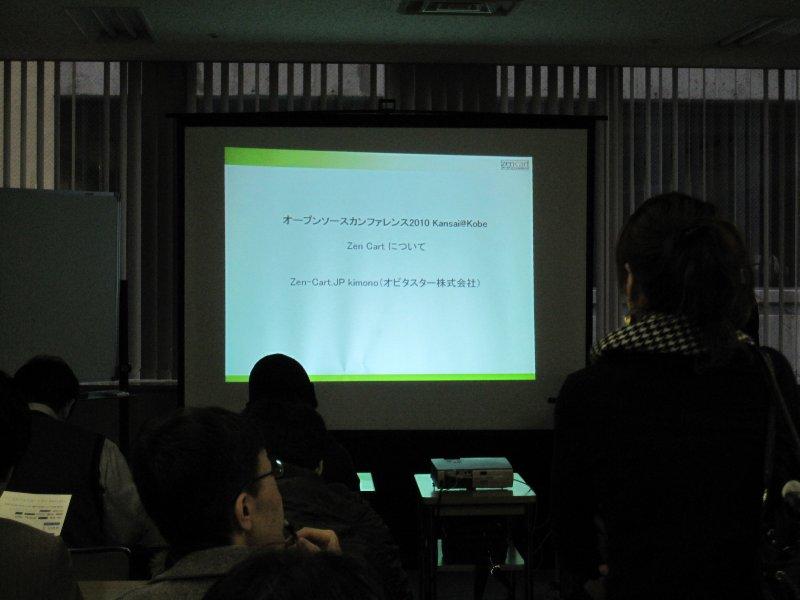 オープンソースカンファレンス2010Kansai@Kobe0159