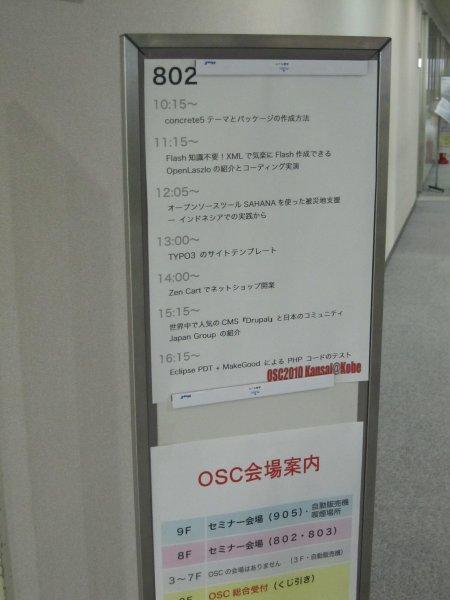 オープンソースカンファレンス2010Kansai@Kobe0170