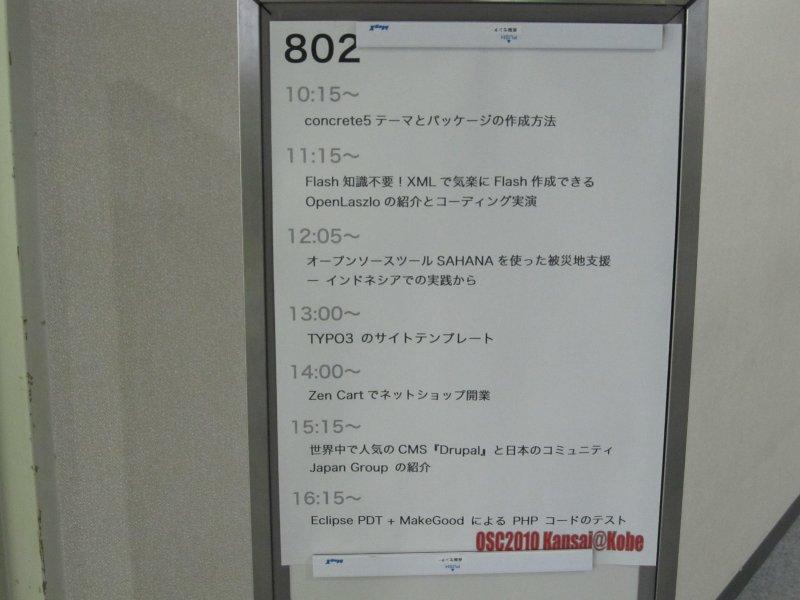 オープンソースカンファレンス2010Kansai@Kobe0171