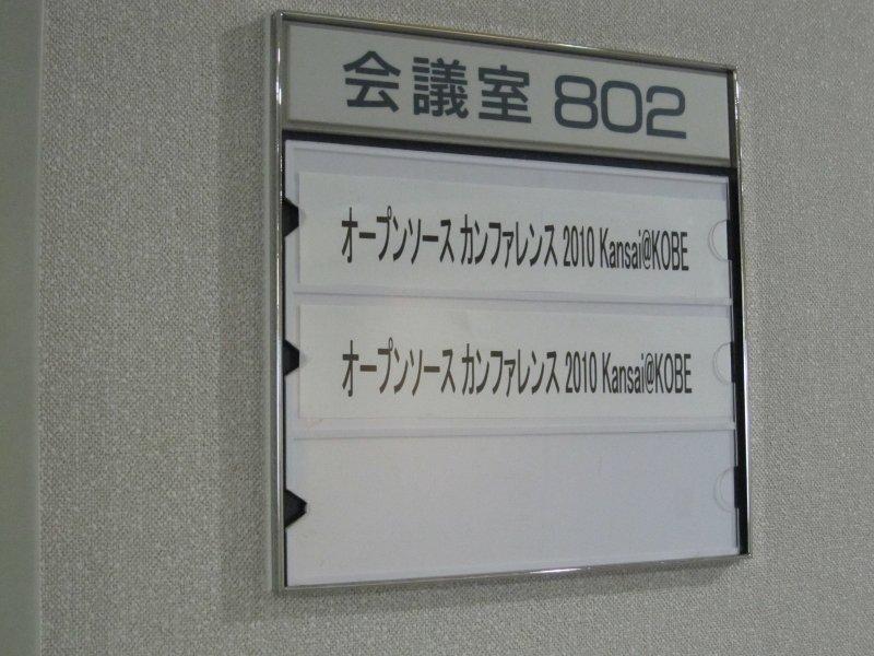オープンソースカンファレンス2010Kansai@Kobe0172