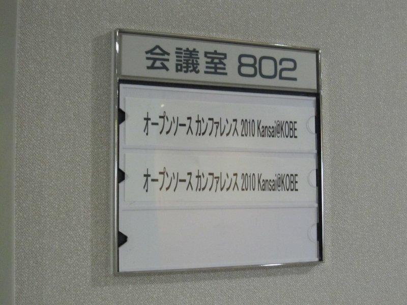 オープンソースカンファレンス2010Kansai@Kobe0173