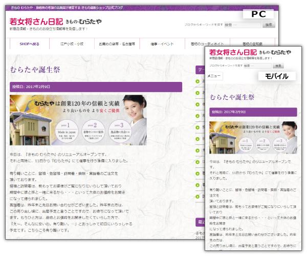きもの むらたや : 島根県の老舗の呉服屋が運営する きもの通販ショップ公式ブログ