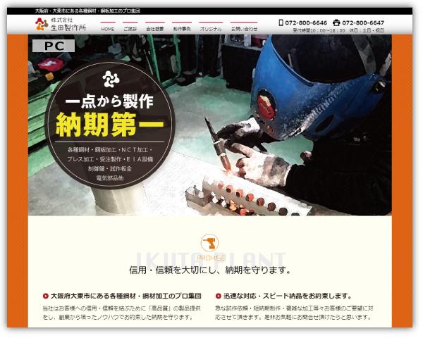 生田製作所 | 大阪府・大東市にある各種鋼材・鋼板加工のプロ集団