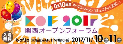 関西オープンフォーラム2017