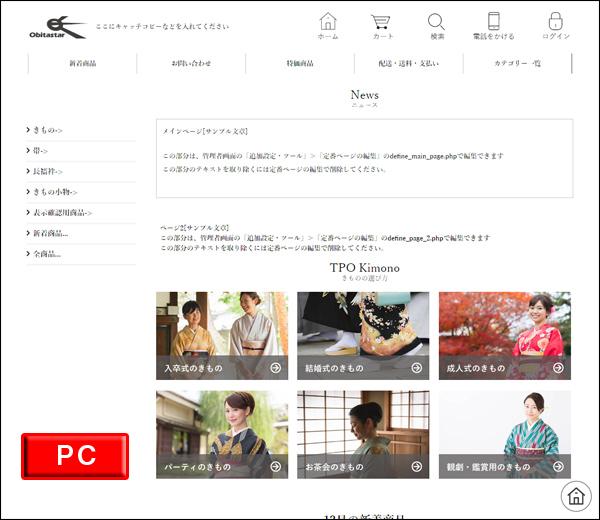 オビタスターPC版サイト